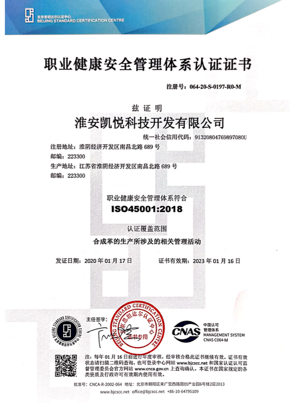 ISO45001:2018